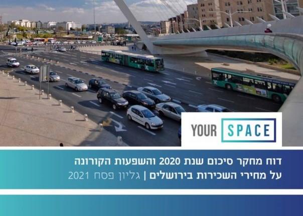דוח מחקר סיכום שנת 2020 והשפעות הקורונה על מחירי השכירות בירושלים